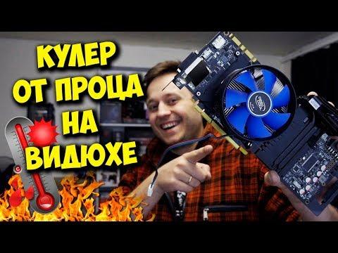 КОЛХОЗ / ВИДЕОКАРТА С КУЛЕРОМ И ВЕРТУШКАМИ ОТ КОРПУСА!