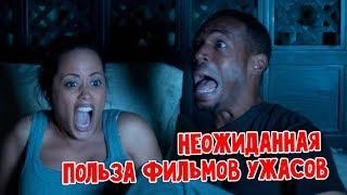 Польза фильмов ужасов