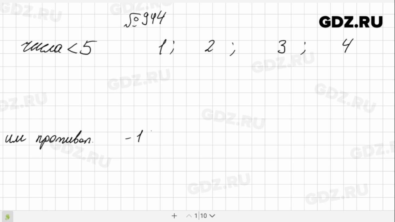 Решебник По Математике 6 Класс Виленкин 944