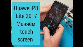 Huawei P8 lite 2017 замена стекла, замена тачскрина, как заменить стекло в Хуавей п8 лайт.