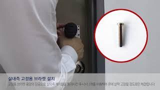 디지털 도어락 MI 350D 제품 설치 동영상 ko g…