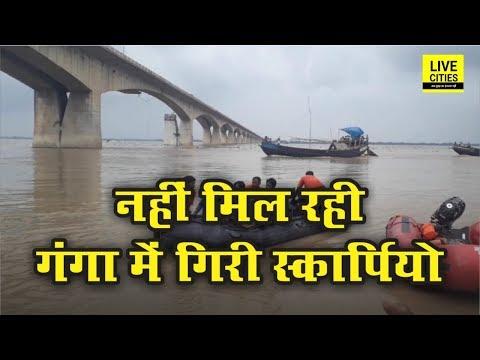 Patna : Gandhi Setu से Ganga में गिरी Scorpio का अतापता नहीं, Adarsh के परिजनों का बुरा हाल |