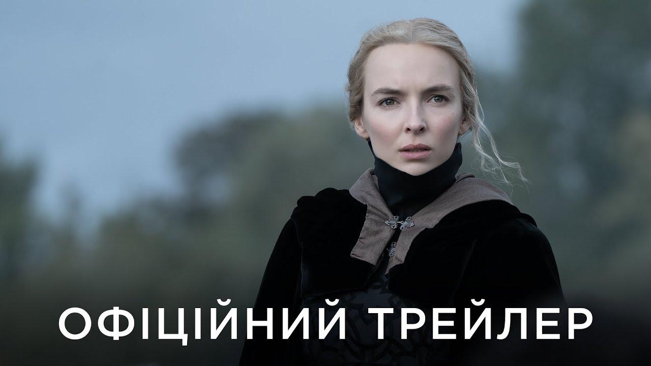 ОСТАННЯ ДУЕЛЬ   Офіційний український трейлер