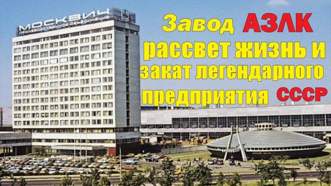 """Завод АЗЛК """"Москвич"""" рассвет. жизнь и закат легендарного ..."""