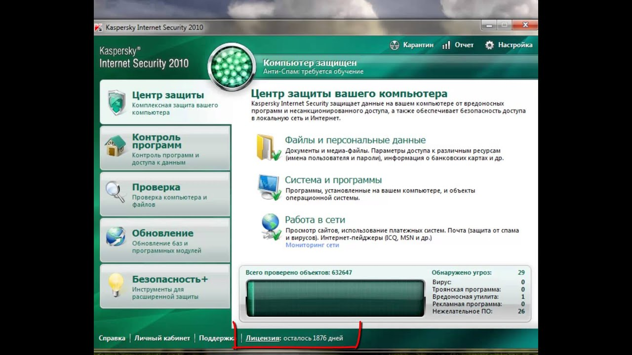 Ключи к антивирус касперского 2010