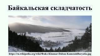 Байкальская складчатость