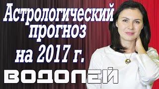 Астрологический прогноз / гороскоп на 2017 год. Водолей.