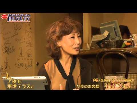 今夜も築地テラスで with 声優・平野文 - JPLIVE.TV -