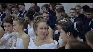 Декабрьский бал 2018 ''О России с любовью...'' Гимназия № 4