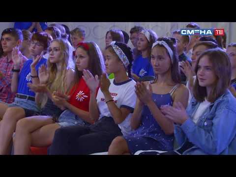 Концерт поисково просветительской экспедиции «Имя России» в ВДЦ «Смена»