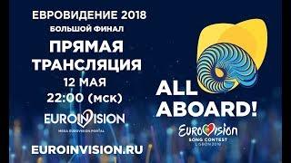 Евровидение 2018 Финал - Смотреть Онлайн | Eurovision 2018 LIVE
