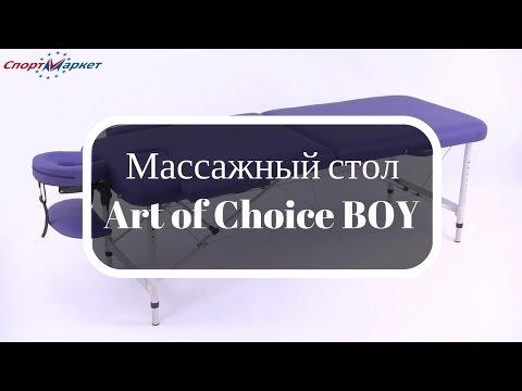 Массажный стол Art of Choice BOY. Видео обзор Art of Choice BOY
