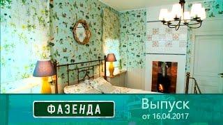 Фазенда - Спальня сптичками. Выпуск от16.04.2017