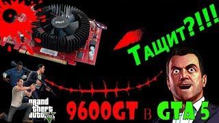 geforce 9600GT 1GB  в GTA 5 (карта 2008 года в современных играх)