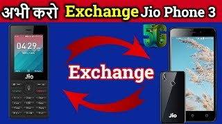 Jio phone 3 exchange offer || Jio phone 3 || Jio phone 3 launch date || Jio phone 3 specification