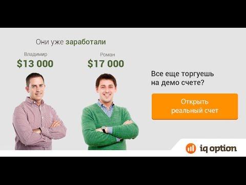 Видео урок по заработку на опционах! 200$ за 9 минут торговли в IQ Option!