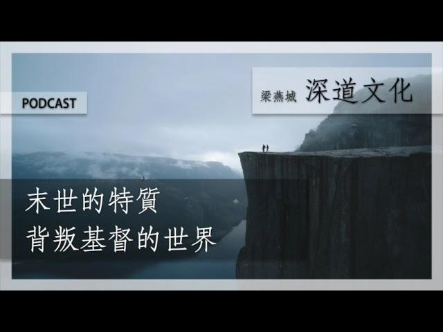 末世敵基督與大淫婦是什麼?|梁燕城|Podcast