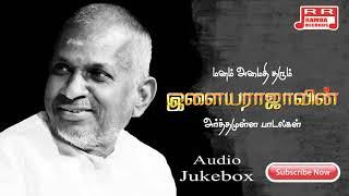 காந்தம் போல் ஈர்க்கும் இளையராஜாவின் இன்னிசை தென்றல் | Tamil Audio Songs......