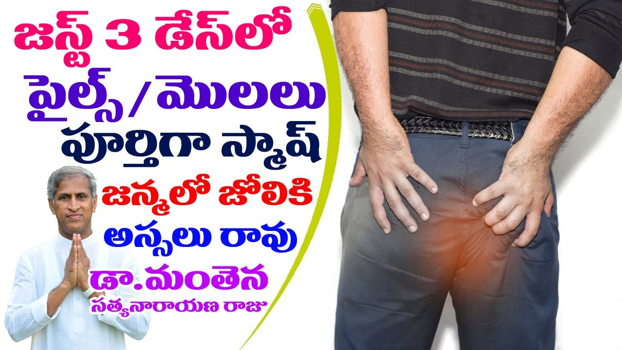 Download How To Get Relief From Piles In 3 Days | పైల్స్ మొలలు స్మాష్ | Dr Manthena Satyanarayana Raju