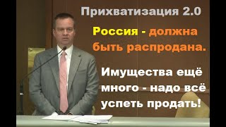Приватизация 2.0 -- несколько вопросов Правительству. План по продаже имущества России...