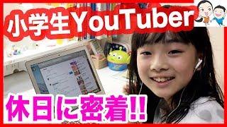 【密着】小学生YouTuberの過ごし方〜あんの休日編〜 thumbnail