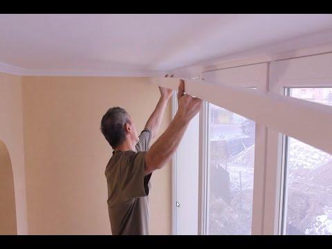 Как установить пластиковый карниз для штор  на потолок