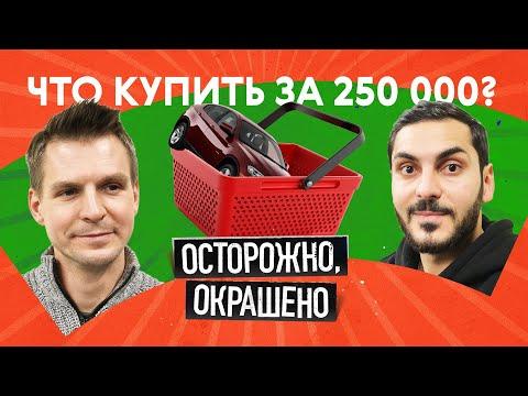 Искали машину за 250 000 рублей. Нашли BMW за МИЛЛИОН