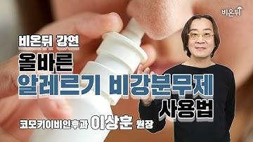 [비온뒤 강연] 올바른 알레르기 비강분무제 사용법