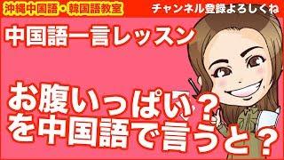「お腹いっぱいになりましたか」を中国語で言うと - 沖縄中国語・韓国語教室