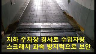 지하  주차장 경사로 수입차 과속 방지턱으로 보안