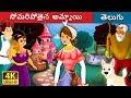 సోమరిపోతైన అమ్మాయి | Lazy Girl in Telugu | Telugu Stories | Telugu Fairy Tales