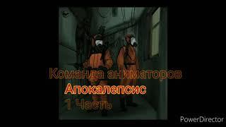Рисуем мультфильмы 2 Команда аниматоров Апокалепсис 1 часть