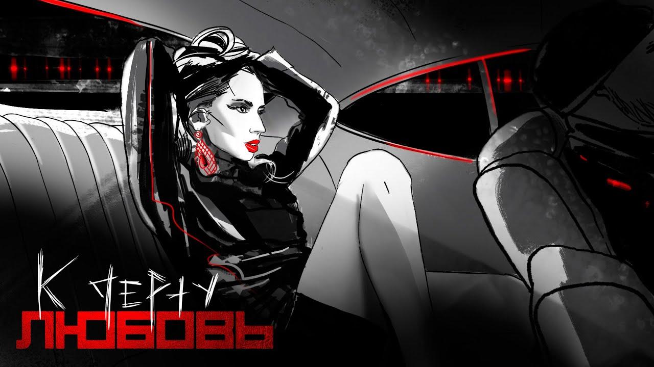 Дьявол - Любовь к Лободу | слушать и смотреть видеоклипы музыки онлайн бесплатно