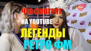 Легенды Ретро ФМ смотрят YouTube. Что смотрят на YouTube  легенды Ретро ФМ