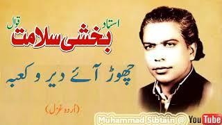 Download lagu Chorh Aye Der o Kaaba  [ Urdu Ghazal by Ustaad Bakhshi Salamat Qawwal ]
