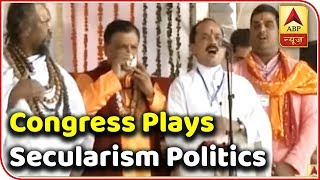 Congress Plays Secularism Politics During Oath Ceremony | Master Stroke | ABP News