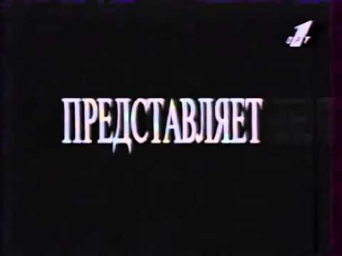 заставка телекомпании ВИД 1995 thumbnail