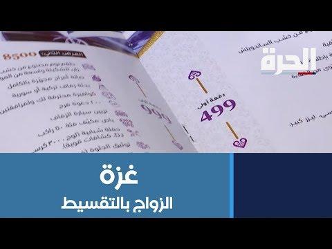 الزواج بالتقسيط.. مؤسسات ربحية تساعد الشباب على الزواج في غزة  - 17:54-2019 / 2 / 12