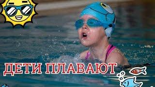 плавание дети 3-5 лет.