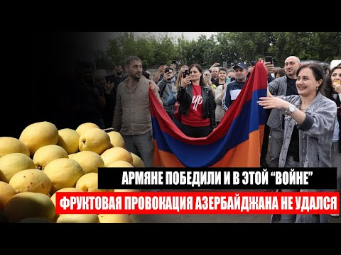 Фруктовая провокация Азербайджана не удалась: Армяне победили и в этом
