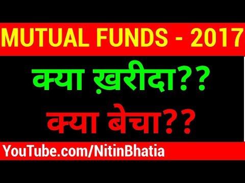 Mutual Fund Stocks Holding in 2017 [HINDI]