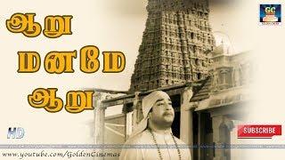ஆறு மனமே ஆறு   Aaru Maname Aaru   Aandavan Katalai   Sivaji Ganesan   M.S.V   TMS   Kannadasan   HD