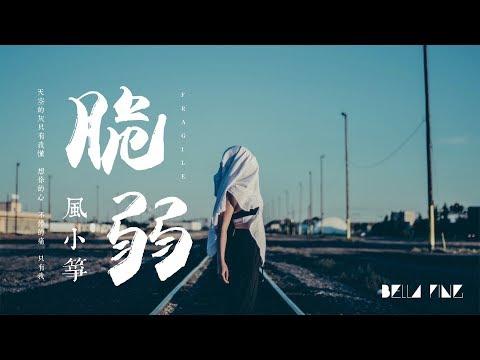 【HD】風小箏 - 脆弱 [歌詞字幕][完整高清音質] ♫ Feng Xiao Zheng - Fragile