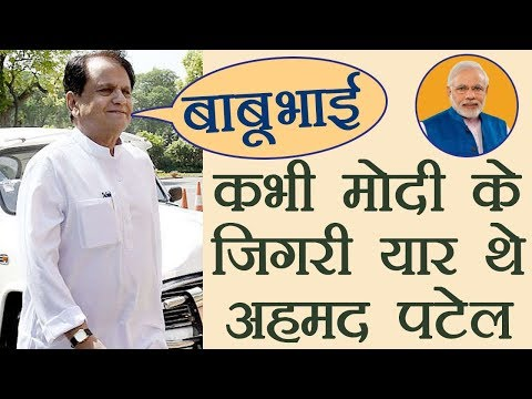 Ahmed Patel हुआ करते थे PM Modi के जिगरी यार, प्यार से बुलाते थे उन्हें 'बाबूभाई' |वनइंडिया हिंदी