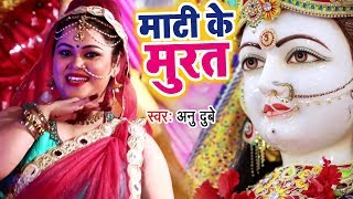 Anu Dubey का दशहरा स्पेशल Devi Geet 2018 - Mati Ke Murat - Bhojpuri Mata Bhajan 2018