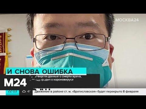 В Ухане опровергли данные о смерти врача, который первым предупреждал о коронавирусе - Москва 24