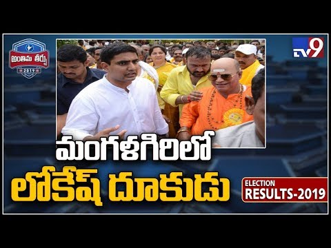 AP Election Results 2019 : Nara Lokesh leads from Mangalagiri - TV9