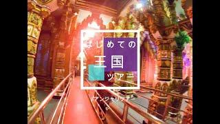 『はじめての王国ツアー2019』ダイジェスト