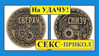 Счастливая монета на удачу (Ты сверху или снизу). / Lucky coin for good luck (You're top or bottom)