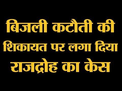 Chhattisgarh में बिजली कटौती पर बनाया वीडियो,Bhupesh Baghel की Police ने लगा दिया sedition का charge